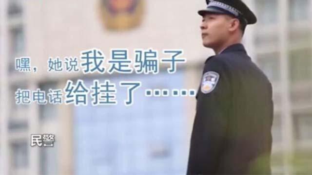 警察用普通话与骗子周旋被吐槽