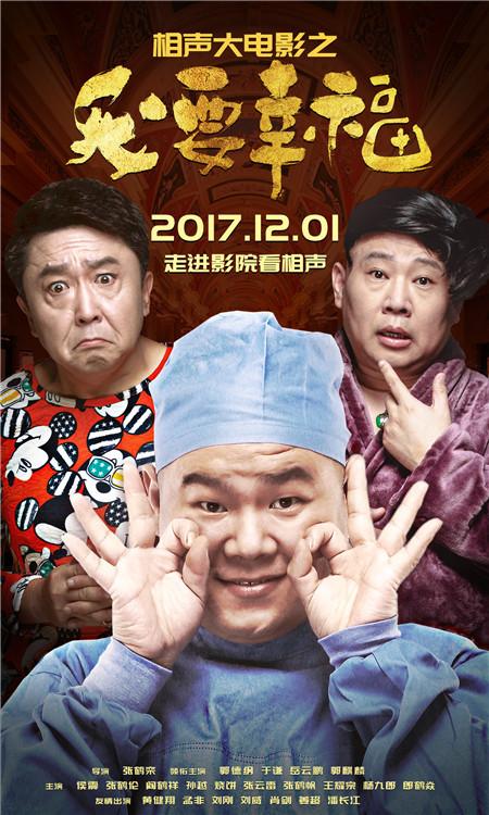 《相声大电影之我要幸福》定档12.1 德云社集体出演