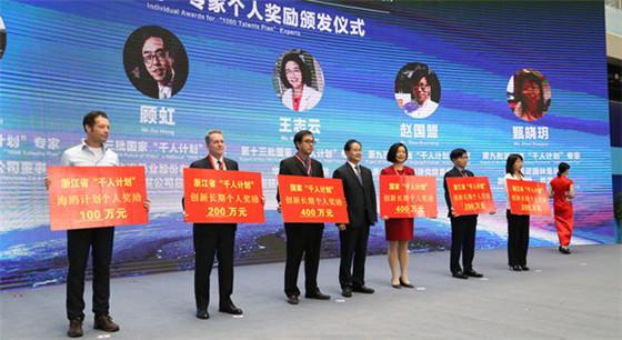"""""""才资对接、合作共赢""""台州举办国际人才合作洽谈大会"""