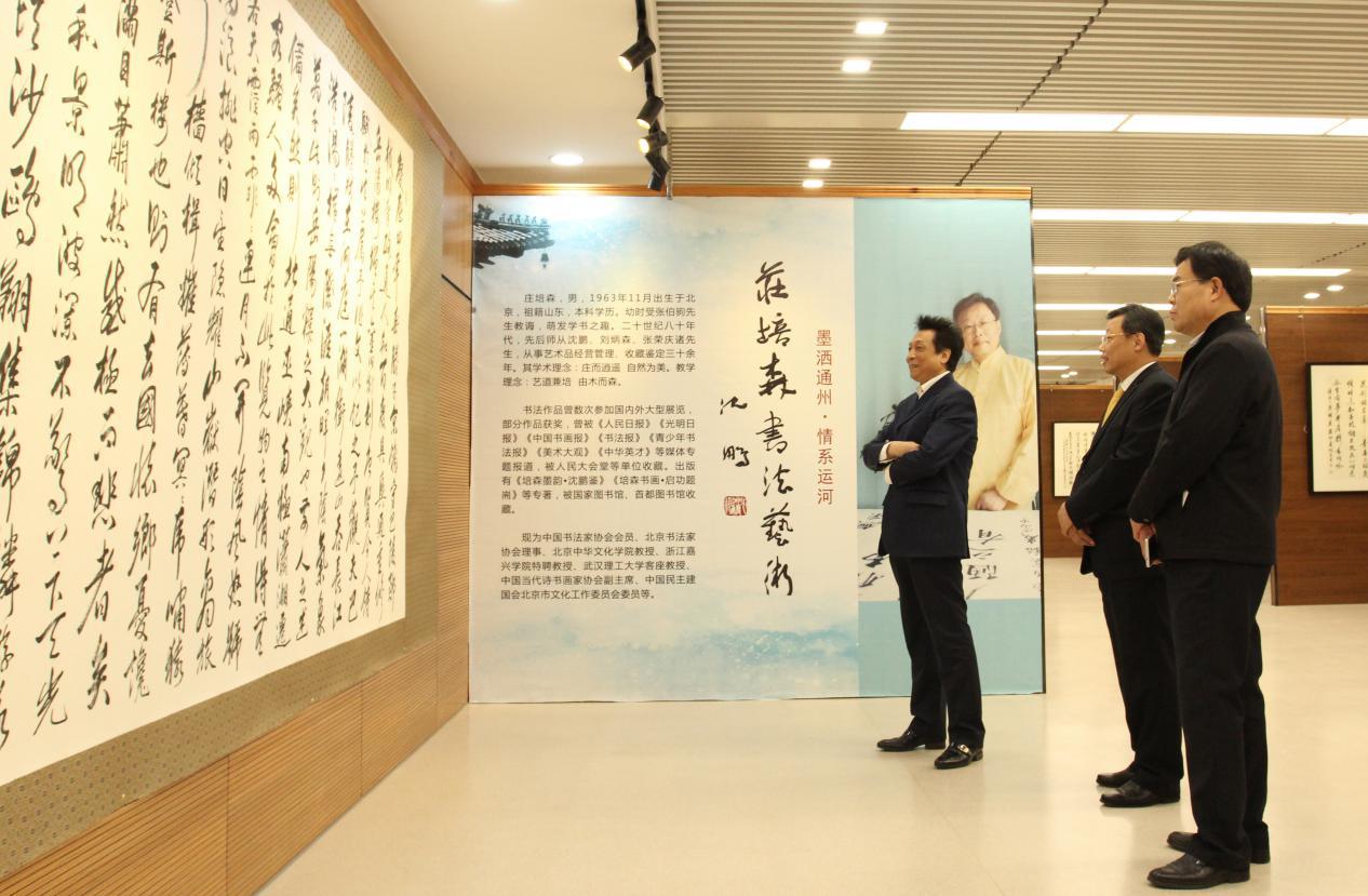 墨洒通州 情系运河――庄培森书法艺术展在京隆重开幕