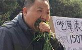 """为救9岁儿子 河北夫妻街头""""表演吃草"""""""