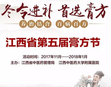 江西省第五届膏方节即将开幕,这些专家将参与当日义诊活动……