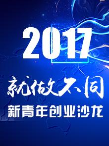 【就做不同】2017新青年创业沙龙