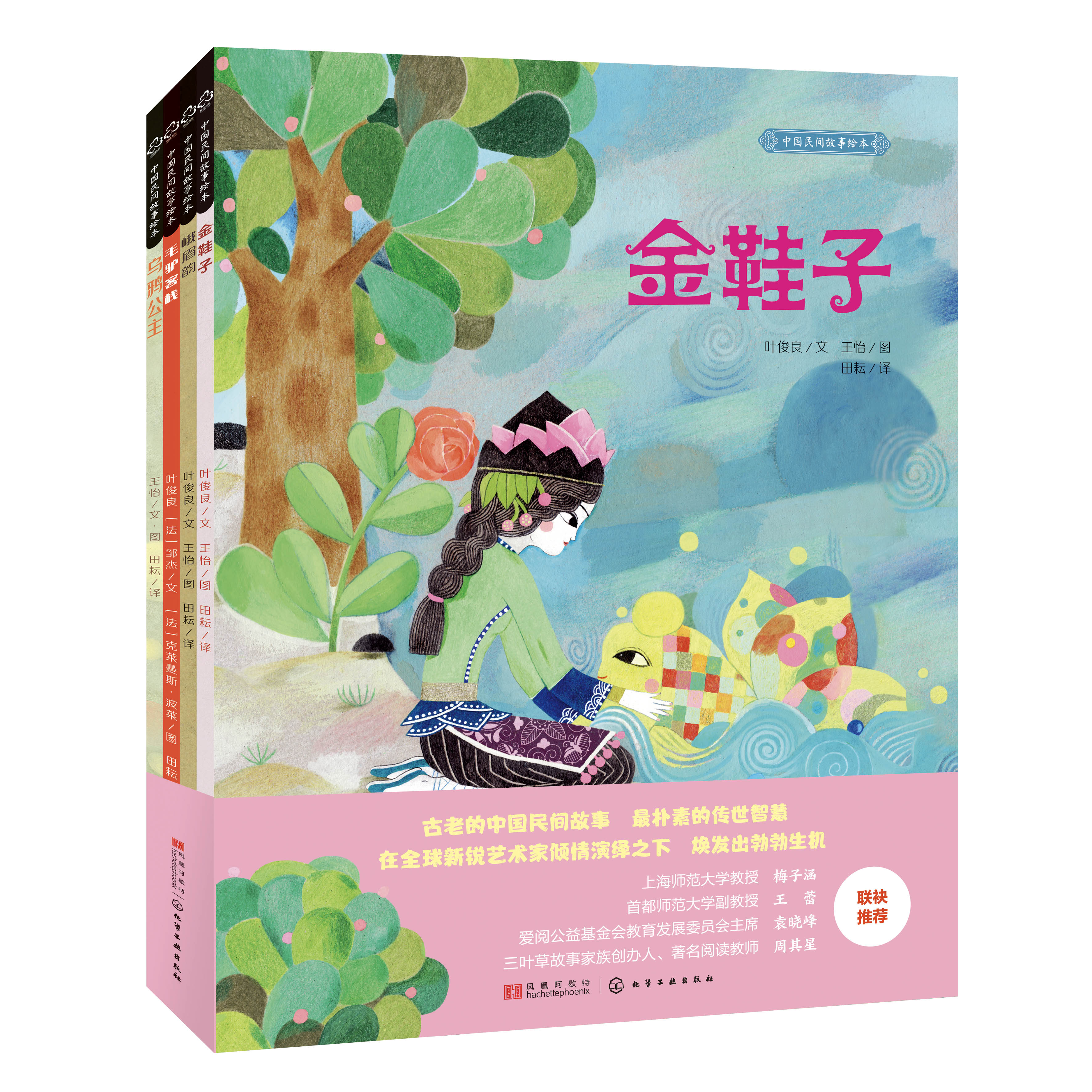 新书速递:《中国民间故事绘本》
