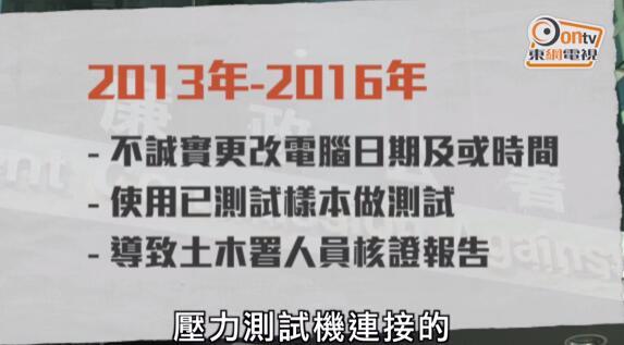 港廉政公署告状19人:东网港澳新闻涉港珠澳大桥质地陈诉造假