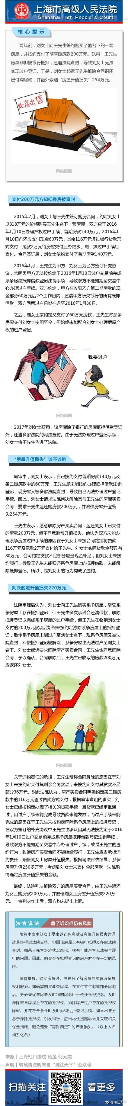上海女子买到问题抵押房,法院判决赔她220万升值损失费