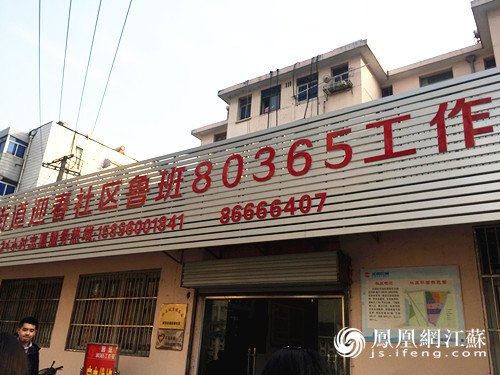 """迎春社区""""鲁班80365""""工作站"""