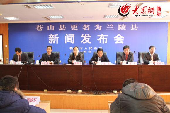 临沂苍山县更名兰陵县 打造华夏古县文化兰陵