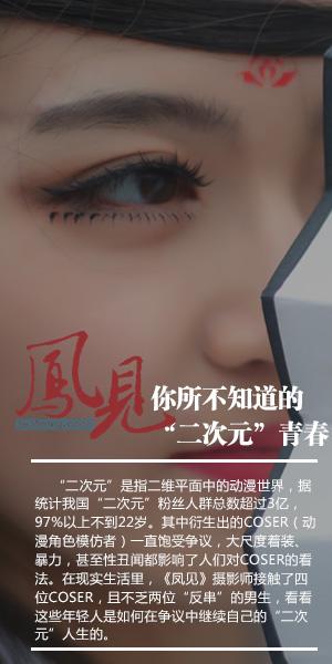 """凤见第118期:你所不知道的""""二次元""""青春width=""""300"""""""