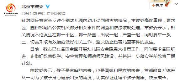 北京红黄蓝幼儿园被指虐童 市教委回应