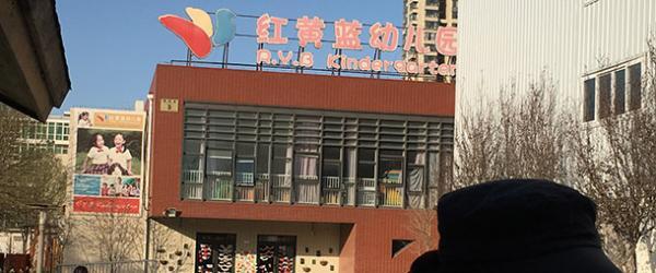 北京一幼儿园涉虐童:幼儿遭老师扎针