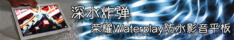 深水利器 荣耀Waterplay防水影音平板评测