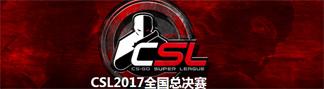 CSL2017总决赛