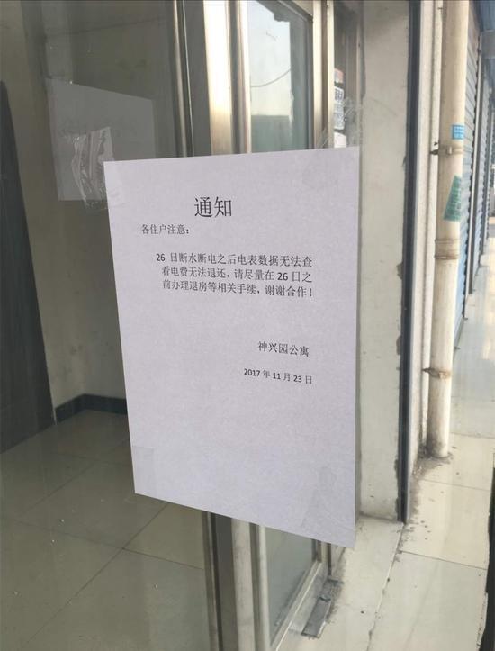 北京部分被清退租户接通知:不停水电 可住到年底
