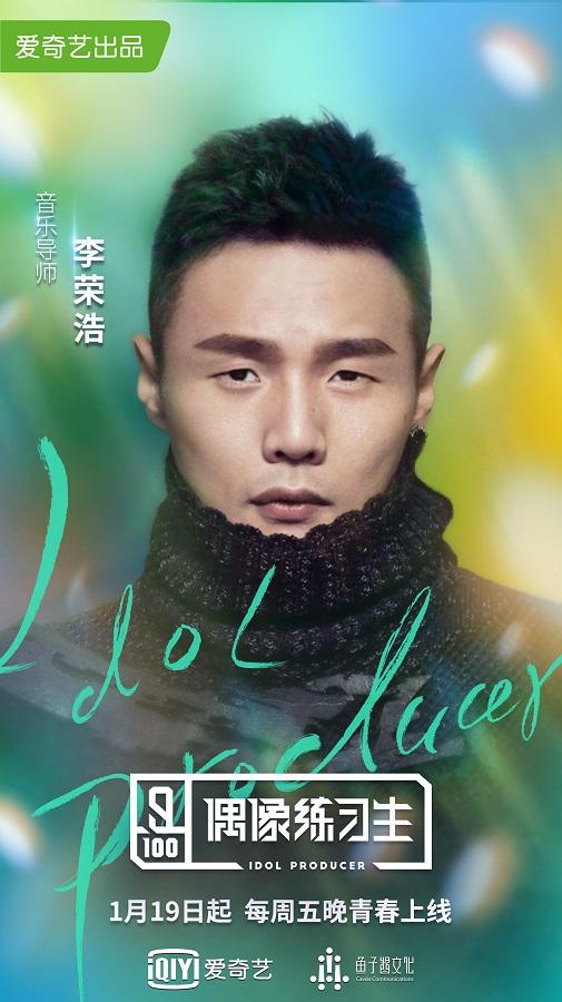 李荣浩确认加盟《偶像练习生》 出任音乐导师