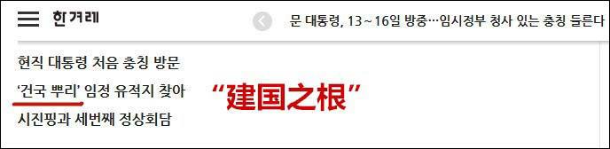 """文在寅访华为何要去重庆?韩媒:这里有""""建国之根"""""""