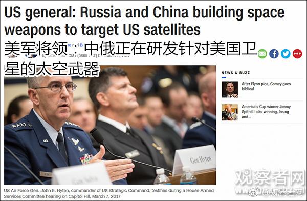 美军方:中俄正积极建造太空武器 目标是美国卫星