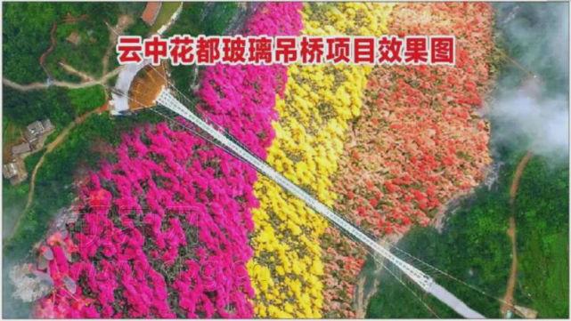 """康养旅游再添""""新军"""" 石柱开建5D玻璃吊桥"""