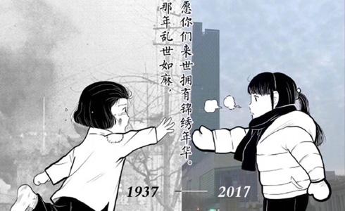 """公祭日一张漫画刷屏 作者说""""版权属于全体中国人"""""""