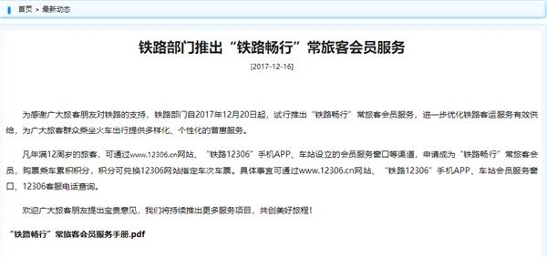 中国铁路首推常旅客会员服务 积分可兑换车票