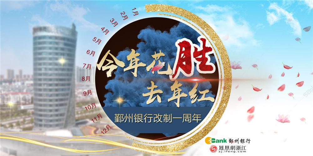 今年花胜去年红 鄞州银行改制一周年