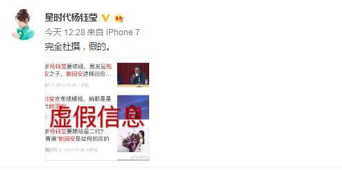 杨钰莹否认与鲍国安儿子结婚一说:完全杜撰 假的