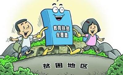 重庆教育扶贫 市级每年投入学生资助资金逾50亿
