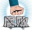 赣州经开区环保分局局长谢焕章涉嫌严重违纪被查