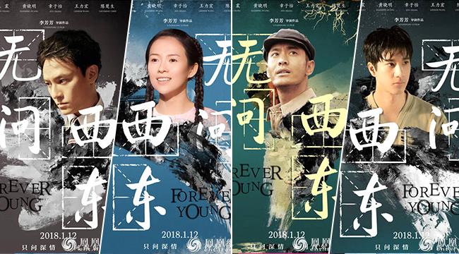 《无问西东》发情感关系特辑 1月12日全国公映