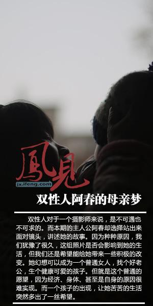 """凤见120期:双性人阿春的母亲梦width=""""300"""""""