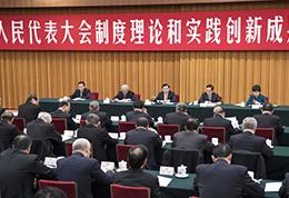 张德江出席人大制度创新研讨会