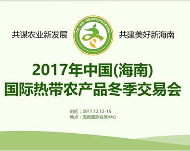 2017年中国(海南)国际热带农产品冬季交易会