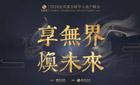 2018金凤凰全球华人地产峰会震撼开启