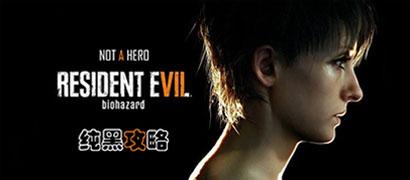 【纯黑攻略】《生化危机7》克里斯DLC不是英雄