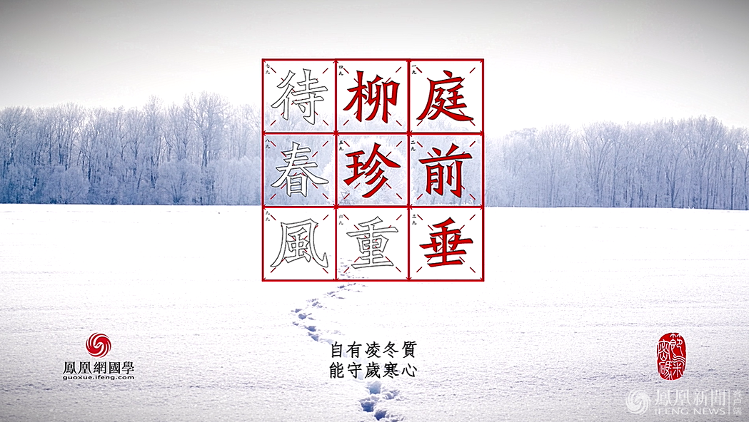 """你看,在繁体字中,这九个汉字,每个皆为九划,正好对应着""""数九"""