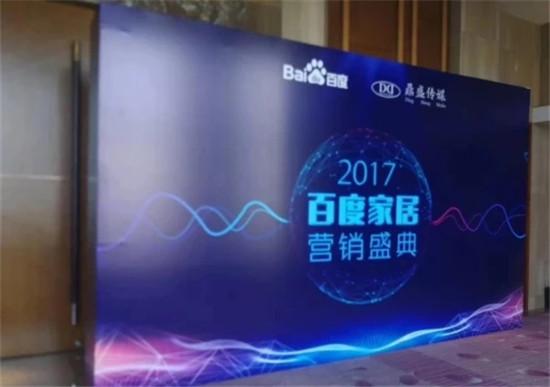 浪鲸卫浴双喜临门:品牌大会隆重召开并荣获2017百度家居行业优秀品牌