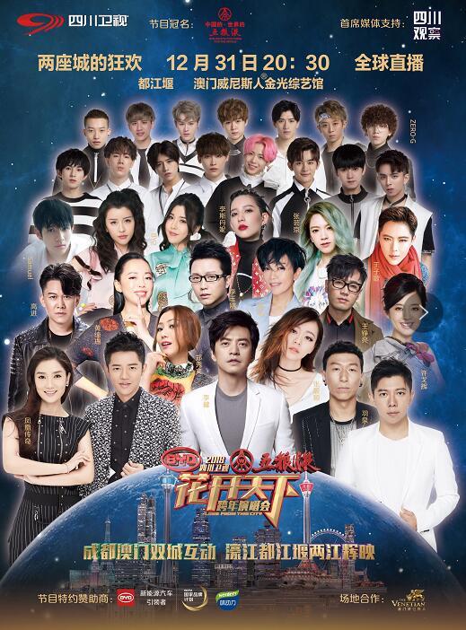 《成都》《绒花》疑似在列四川卫视跨年演唱会歌单