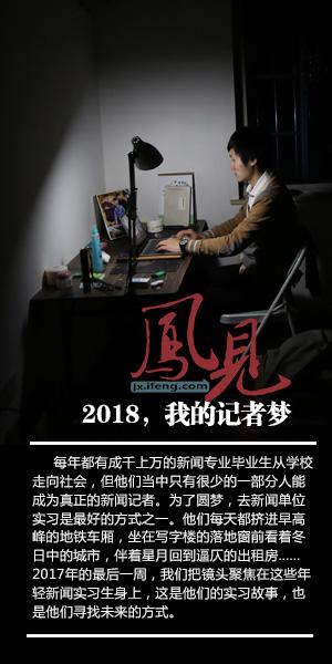 """凤见第122期:2018,我的记者梦width=""""300"""""""