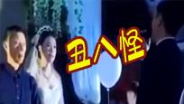 新郎婚礼上对着新娘唱《丑八怪》