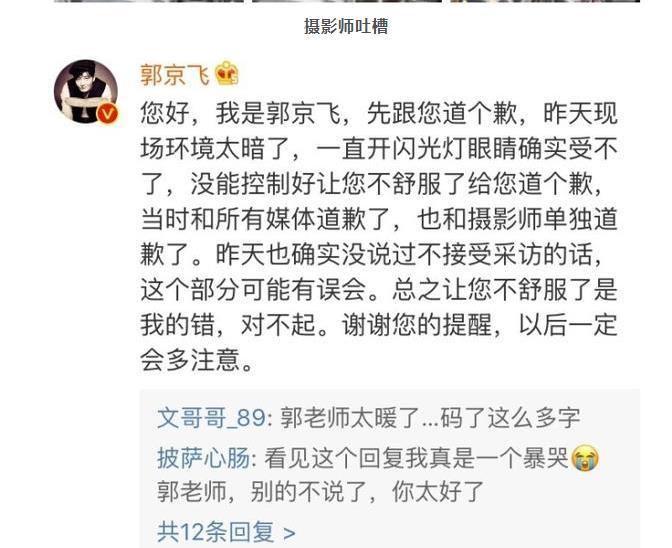 六合彩开奖记录要求关闪关灯被摄影师吐槽 郭京飞亲自评论道歉