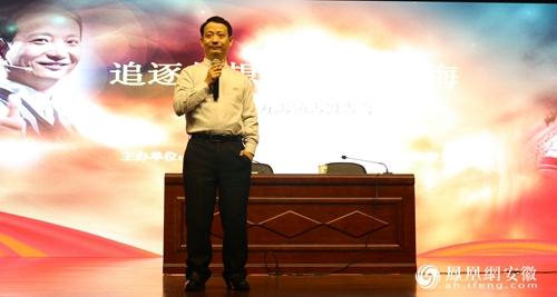 """""""追逐梦想无怨无悔""""崔万志励志报告会在合肥"""