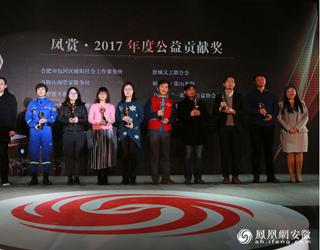 """""""凤赏——2017年度公益贡献奖""""揭晓"""