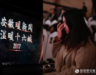 宣酒·第三届安徽公益盛典图片集锦