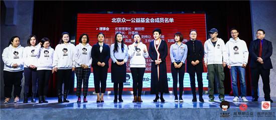 """""""女童保护""""团队再升级 成立北京众一公益基金会"""
