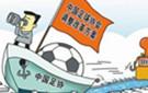 足协强化准入机制:今年没基地 明年别升级