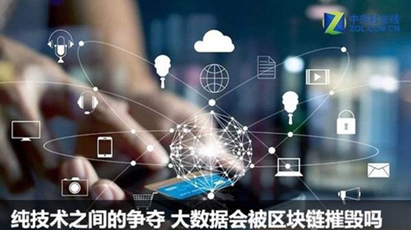 纯技术之间的争夺 大数据会被区块链摧毁吗