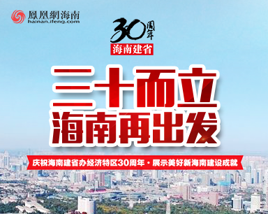庆祝海南建省办特区30周年