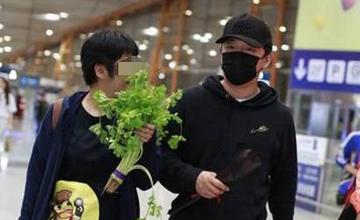 他现身机场,竟然获赠了一把芹菜