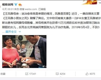 网友纷纷向王凤雅家人道歉,怎么回事?