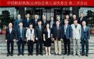 中帆协第九届执委会第二次会议深化改革